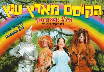 מחזמר לילדים - הקוסם מארץ עוץ כרטיסים