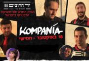 להקת רבטיקו קומפניה - Compania כרטיסים