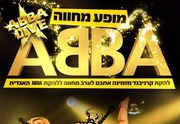כרטיסים אבבא לייב - Abba Live - מופע מחווה אדיר ללהקת Abba