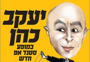 מופע סטנדאפ - יעקב כהן כרטיסים