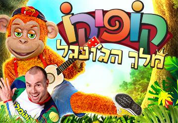 קופיקו - מלך הג'ונגל בהצגה חדשה לילדים ולכל המשפחה כרטיסים