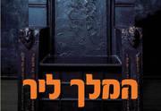 כרטיסים תיאטרון הבימה - המלך ליר