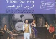 תיאטרון יפו - פאריד אל וואחיד כרטיסים