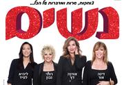 נשים - Freedom החופש שלכן מתחיל היום! כרטיסים
