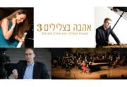 קונצרט גאלה חגיגי - אהבה בצלילים 3 כרטיסים