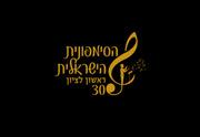 כרטיסים לתזמורת ירושלים מזרח ומערב - עם מלך הזמר הים תיכוני - שלומי סרנגה