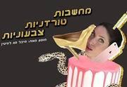 תיאטרון אלפא לאמנויות המופע - מחשבות טורדניות צבעוניות כרטיסים