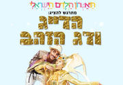תיאטרון הילדים הישראלי - הדייג ודג הזהב כרטיסים