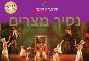 התיאטרון הארצי לנוער - נסיך מצרים כרטיסים